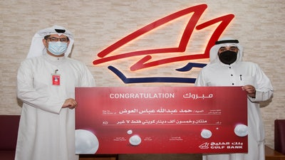 Gulf Bank Congratulates Mr. Hamad Abdullah Al Awadh, Winner of Second Al Danah Quarterly Draw Of The Year